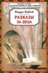 Разкази за деца (2013)