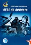 Небе на войната (2013)