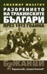 Разорението на тракийските българи през 1913 година (2013)