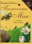 Пчеличката Мая и нейните приключения (2013)