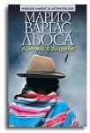 Литума в Андите (2013)