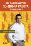 Как да си намерим по-добра работа в България? (ISBN: 9789542813026)