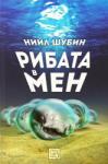 Рибата в мен (ISBN: 9786191521999)