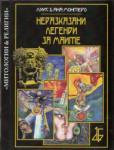 Неразказани легенди за маите (2013)