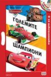 Големите шампиони (ISBN: 9789542708940)