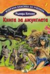 Избрана класика за ученика №7: Книга за джунглата (ISBN: 9789544319502)