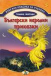 Избрана класика за ученика №5: Български народни приказки (ISBN: 9789544319472)
