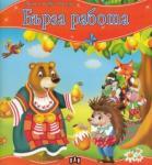 Моята първа приказка: Бърза работа (ISBN: 9789546602992)