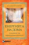 Енергията на дома. Създаване на хармонична реалност (ISBN: 9786191530212)