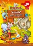 Професор Всезнайко и неговите приятели: Хайде на цирк (ISBN: 9788377720271)
