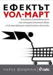 Ефектът Уол-Март (ISBN: 9789542801931)
