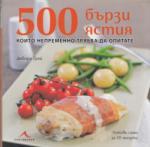 500 бързи ястия (ISBN: 9789548432504)