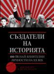 Създатели на историята (ISBN: 9789548432528)