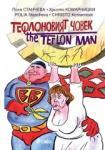 Тефлоновият човек (ISBN: 9789542813200)