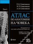 Атлас по анатомия на човека, том 4 (2013)