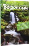Българските водопади. Фото пътеводител (2013)