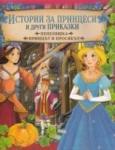 Истории за принцеси и други приказки: Пепеляшка. Принцът и просякът (2013)