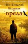 Полетът на орела (ISBN: 9789542612193)