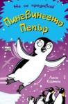Пингвинчето Пепър (2013)