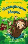 Маймунчето Морис (2013)