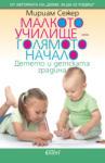 Малкото училище - голямото начало (2013)