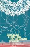 Доказателства за нейния живот (ISBN: 9789548689410)
