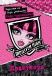 Монстър Хай: Дракулора (ISBN: 9789542709138)