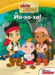 Йо-хо-хо! (ISBN: 9789542709251)