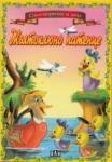 Стихотворения за деца: Жълтоклюно патенце (2013)