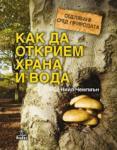 Как да открием храна и вода (ISBN: 9789544269401)