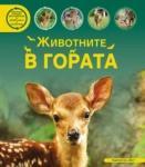 Животните в гората (2013)