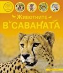 Животните в саваната (2013)