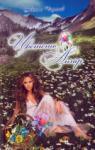 Цветето на Ангар (ISBN: 9789543920525)