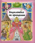 Енциклопедия на принцесите (ISBN: 9789546603012)