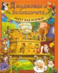Джуджовци и великанчета: Редът над всичко! (2013)