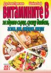 Витамините B (2013)