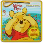 Мечо Пух (ISBN: 9789542709190)