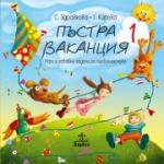 Пъстра ваканция. Игри и задачи за първокласника (ISBN: 9789544269425)