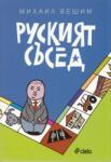 Руският съсед (ISBN: 9789542813224)