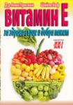 Витамин Е - за здраво сърце и добра памет (2013)