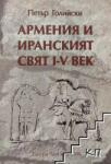 Армения и иранският свят I - V век (2013)