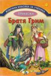 Избрана класика за ученика - книга 4: Приказки (2013)