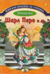 Избрана класика за ученика №3: Приказки - Шарл Перо и др (2013)