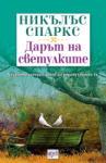 Дарът на светулките (ISBN: 9789543892501)