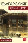 Българският Фън Шуй/ Второ преработено и допълнено издание (ISBN: 9786191521913)