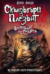 Скълдъгъри Плезънт: Вестителят на смъртта (ISBN: 9789542908555)