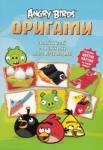 Angry Birds: Оригами (2013)
