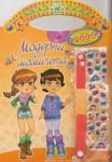 Модерни момичета - оранжева (ISBN: 9789542611806)