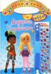 Модерни момичета - синя (ISBN: 9789542611776)