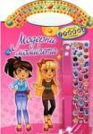 Модерни момичета - розова (ISBN: 9789542611783)